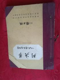 判决书<一九六O年至一九六五年>(86份)