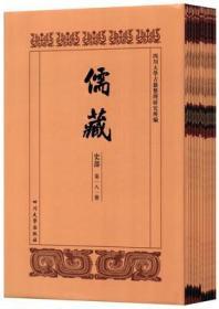 儒藏.史部.儒林年谱 全50册
