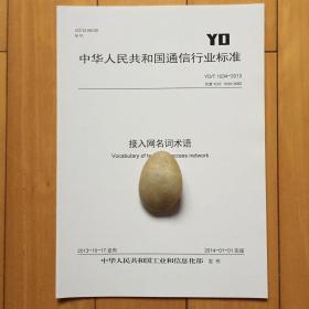 YD/T 1034-2013 接入网名词术语 规范书