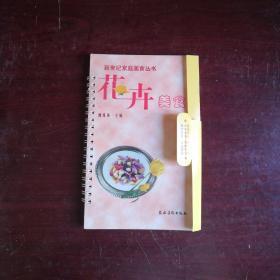新世纪家庭美食丛书-花卉美食