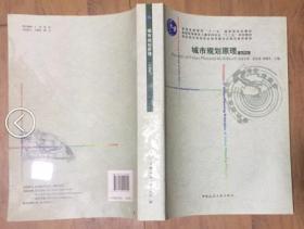 正版  【全新】普通高等教育;城市规划原理(第四版)吴志强,李德华 主编
