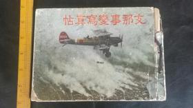 日本侵华史料:支那事变写真帖(大量抗战时期写真照片)全网超低价