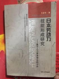 日本劳动力技能形成研究