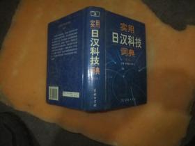 实用日汉科技词典(新版)