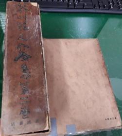 芥川龙之介全集 卷1-2 两册合售