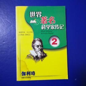世界著名科学家传记2-伽利略(物理学家)
