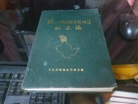 黑龙江省大兴安岭地区地名录(精装)