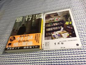 日文原版  银行狐  池井戸 润 (著)
