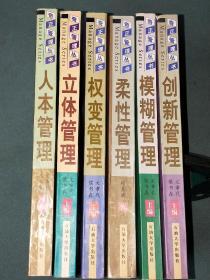 奇正管理丛书【创新管理、模糊管理、人本管理、柔性管理、权变管理、立体管理】全六册