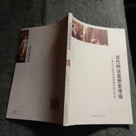 近代刑法思想史序说-费尔巴哈和刑法思想史的近代化【1-2】