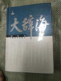 大辞海(军事卷)