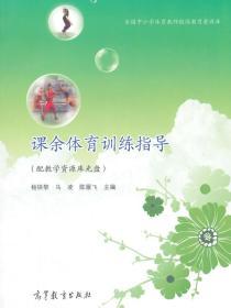 课余体育训练指导 杨铁黎,马凌,陈雁飞  9787040416107