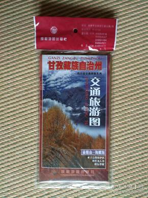 【旧地图】甘孜藏族自治州交通旅游图  2开  2014年印
