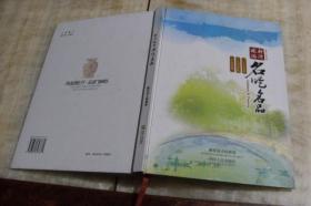 新沂旅游名吃名品(硬精装16开  2012年4月印行  印数1千册  有描述有清晰书影供参考)