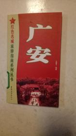 红色名城旅游指南系列丛书:广安