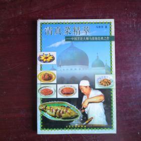 清真菜精萃——中国烹饪大师马景海经典之作