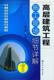 施工现场细节详解丛书:高层建筑工程施工现场细节详解
