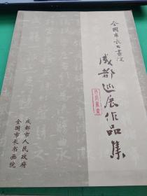 全国市长画院成都巡展作品集 主编王长升签名本赠何新