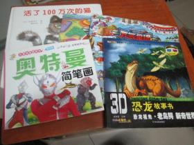 迷宫大搜索【2本】、活了100万次的猫、3D恐龙故事书、奥特曼简笔画【一起出售  包邮挂】