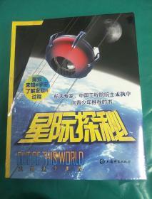星际探秘(共8册套装)