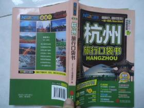 杭州旅行口袋书
