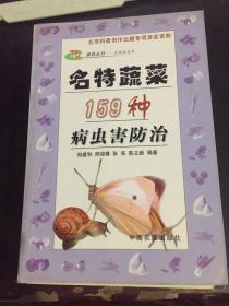 名特蔬菜159种病虫害防治