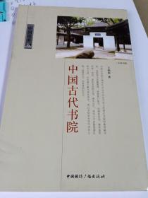 中国古代书院  中国读本