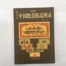 中国纸币精品图录 最新版