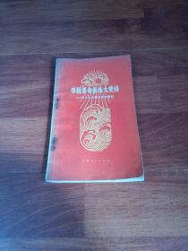 中国革命的伟大史诗:学习毛主席诗词的笔记 修订本