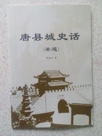 唐县场城史话(补遗)