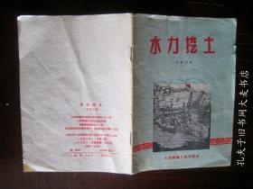 《水力挖土》1959年一版一印/江苏省南通人民出版社