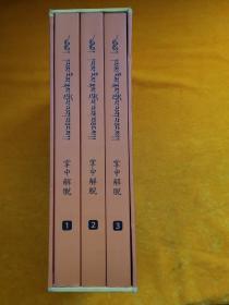 掌中解脱(藏、汉对照  盒装 全三册)