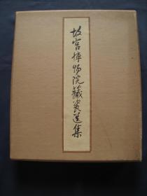 故宫博物院藏瓷选集 厚本精装本一册 另附解说一册 文物出版社1962年一版一印 私藏本