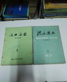 【淡水渔业】(1973年全年第1--12期 + 1977年全年第1--12期)共计24期合售