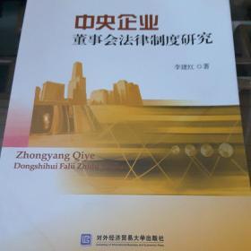 中央企业董事会法律制度研究