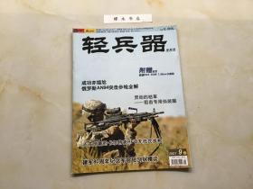 轻兵器(2007年9月上)