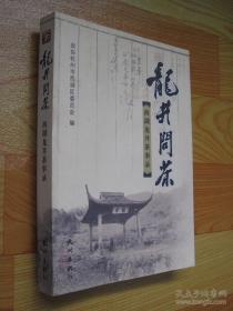 龙井问茶:西湖龙井茶事录(茶文化著作 正版现货)本店可提供发票