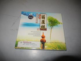 新编葫芦丝 2CD