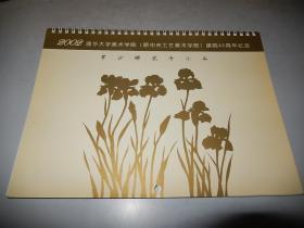 常沙娜花卉小品 2002年台历 清华大学美术学院建院45周年纪念