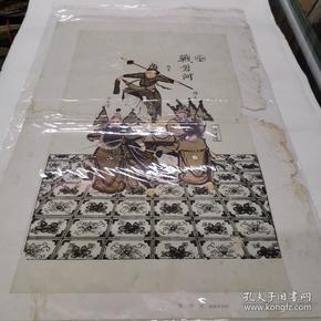 (56年杨柳青年画战磐河(有版权52#38CM齐健隆