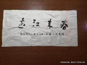 春来江边  刘斌先生书法
