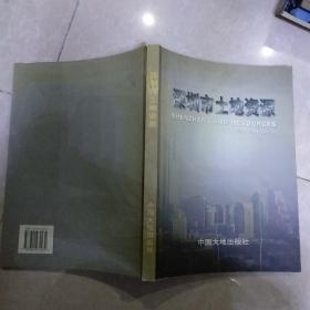 深圳市土地资源