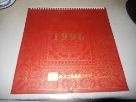 1996年敦煌藻井图案挂历 北京工艺美术出版
