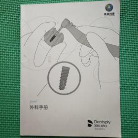 盛源鸿康 外科手册