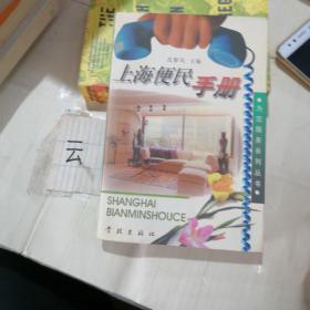 上海便民手册