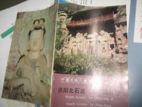 中国文物小丛书 庆阳北石窟 泾川南石窟