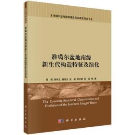 准噶尔盆地勘探理论与实践系列丛书 准噶尔盆地南缘新生 正版 邵雨 等 9787030499080