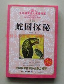 【正版现货】少儿科普名人名著书系:蛇国探秘 劳伯勋 著