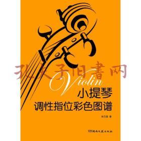 《小提琴调性指位彩色图谱》