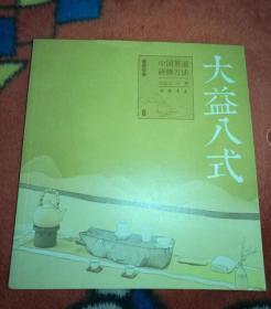 正版新书 大益八式:中国茶道研修方法